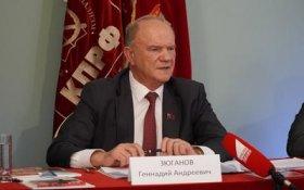 Геннадий Зюганов: Сплотиться во имя нашей страны, во имя интересов трудового народа!