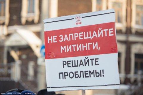 В КПРФ назвали гайд-парки «публичными резервациями для недовольного народа»