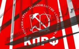 Московские коммунисты выступили проти вопиющего насилия над правами москвичей