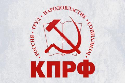 КПРФ поддерживают благодаря ее программе