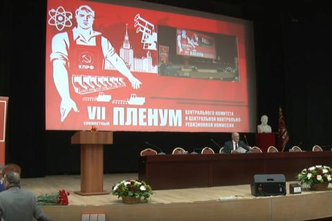 Прямая он-лайн трансляция с VII (мартовского) совместного Пленума ЦК и ЦКРК КПРФ