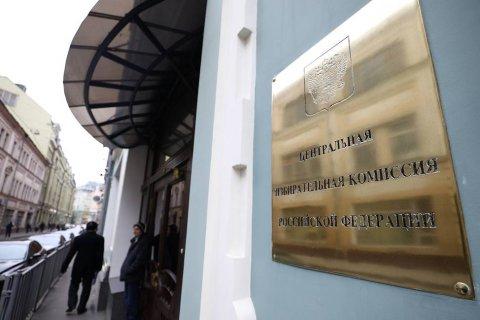 ЦИК заверил списки кандидатов от КПРФ для участия в выборах в Госдуму