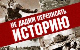 Юрий Афонин: Составители российского учебника внимательно изучили пропагандистские методы Геббельса