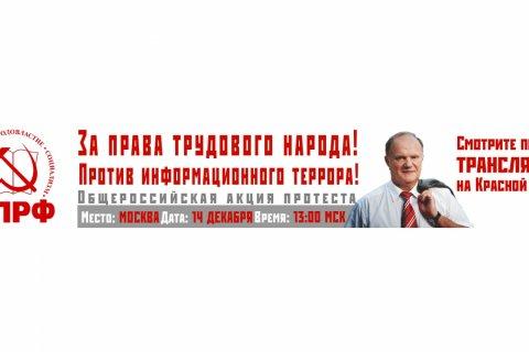 «За права трудового народа! За смену курса и против информационного террора!» Митинг. Прямая он-лайн трансляция