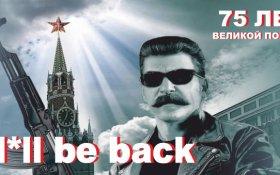 Для чего вернётся Сталин
