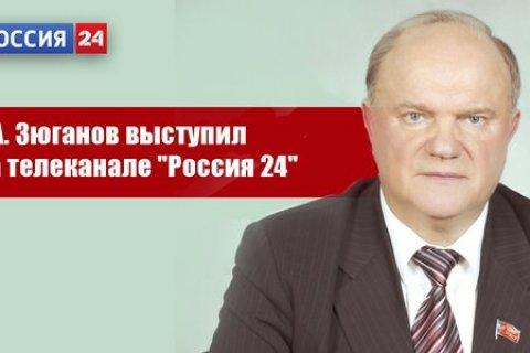 Геннадий Зюганов рассказал о положении в стране