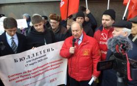 Коммунисты Москвы и активисты «Левого фронта» провели акцию у Госдумы против обнуления президентских сроков