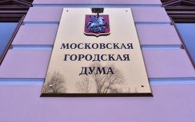 В Мосгордуме депутатскую зарплату получают, в основном, единороссы