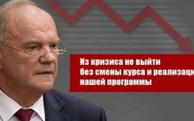 Геннадий Зюганов: Из кризиса не выйти без смены курса и реализации нашей программы!