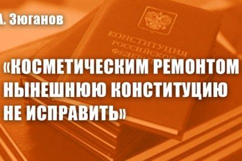Геннадий Зюганов: Косметическим ремонтом нынешнюю Конституцию не исправить