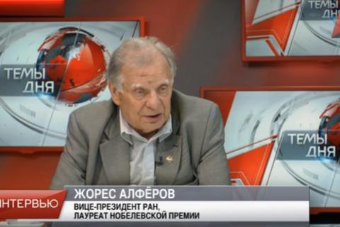 Интервью Жореса Алферова