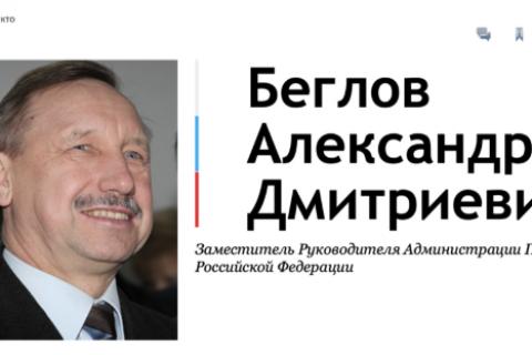 «Единая Россия» удалила с сайта биографию Беглова после его заявления о беспартийности