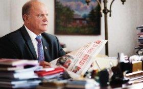 Бюджет наследников «лихих 90-х» – угроза безопасности страны. Заявление Председателя ЦК КПРФ Геннадия Зюганова