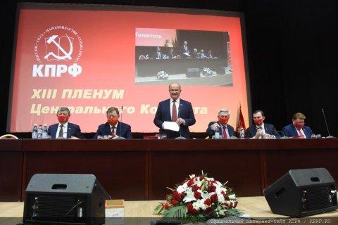 Информационное сообщение о работе ХIII (январского) Пленума ЦК КПРФ