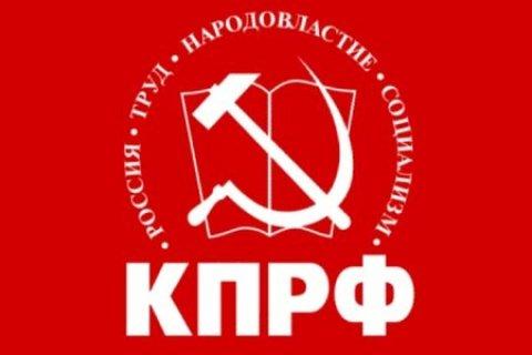 Опубликована предвыборная программа КПРФ «Десять шагов к власти народа»